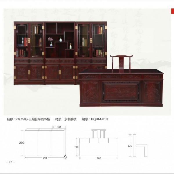 2米书桌+三组合平顶书柜 东非酸枝