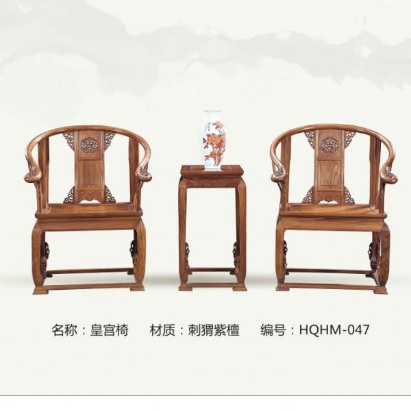 皇宫椅 刺猬紫檀