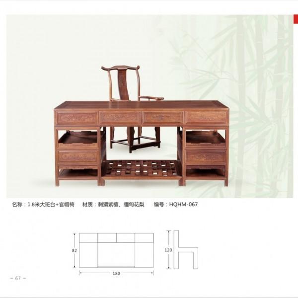 1.8米大班台+官帽椅 刺猬紫檀 缅甸花梨