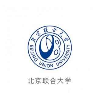 北京联合大学 (1)