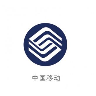 中国移动 (1)