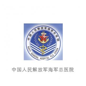 中国人民解放军海军总医院 (1)
