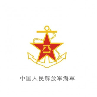 中国人民解放军海军 (1)