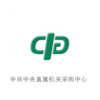 中共中央直属机关采购中心