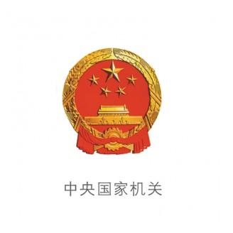 中央国家机关 (1)