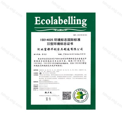 ISO14025环境标志国际际准证书