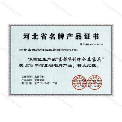 河北省名牌产品证书