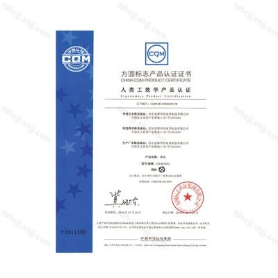 方圆标志产品认证证书