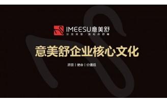 北京意美舒软体家居企业文化