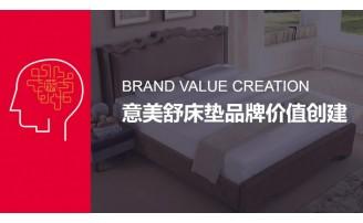 意美舒床垫品牌价值创建