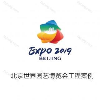 北京世界园艺博览会工程案例 (1)