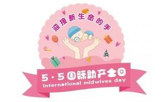 国际助产士日 | 关于助产士,你不知道的四件事!