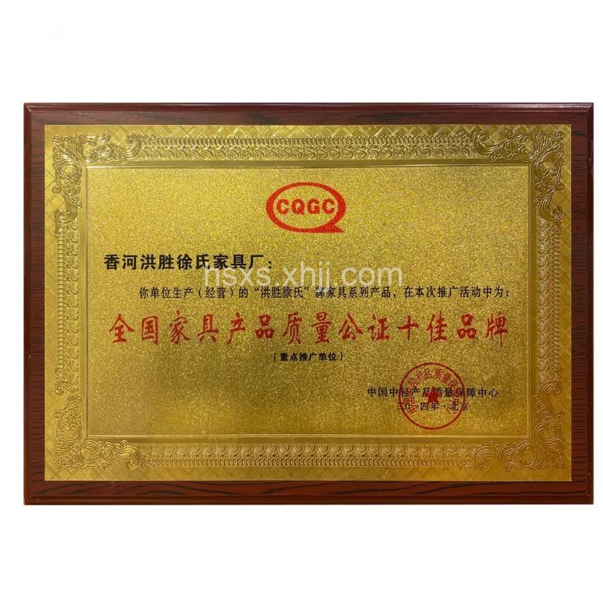 全国家具产品质量公证十佳品牌
