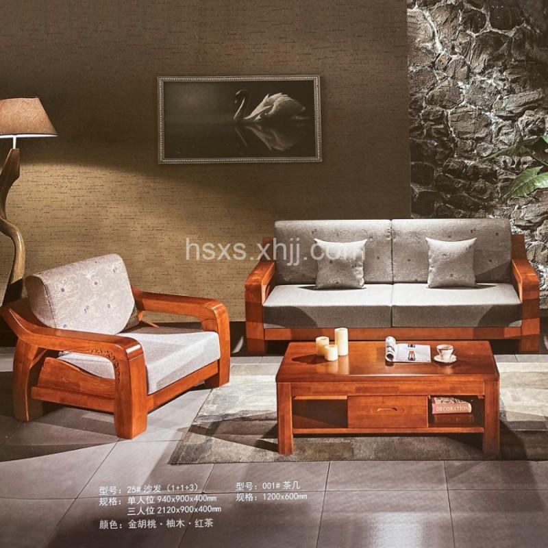 客厅实木客厅套装25#沙发(1+1+3) 001#茶几