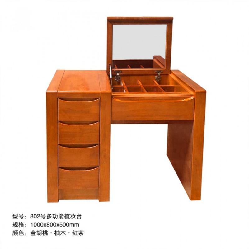 定制卧室实木梳妆台 802号多功能梳妆台#