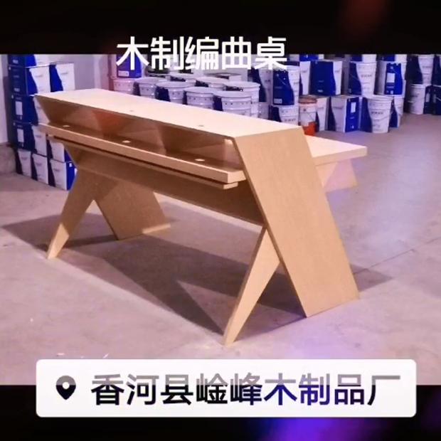 木制编曲桌 (8播放)