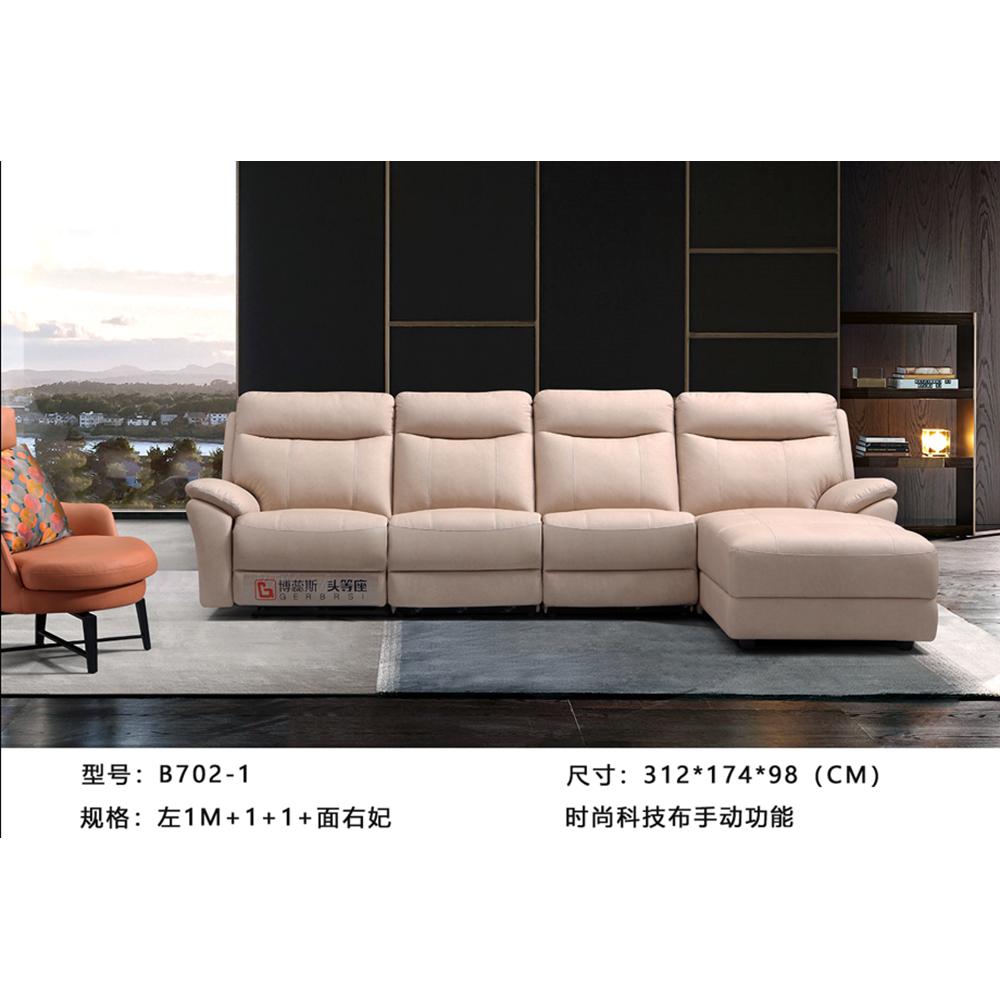 BRS品牌功能沙发