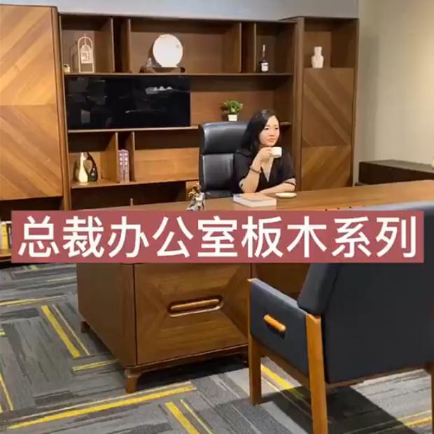 总裁办公室板木系列家具 (118播放)