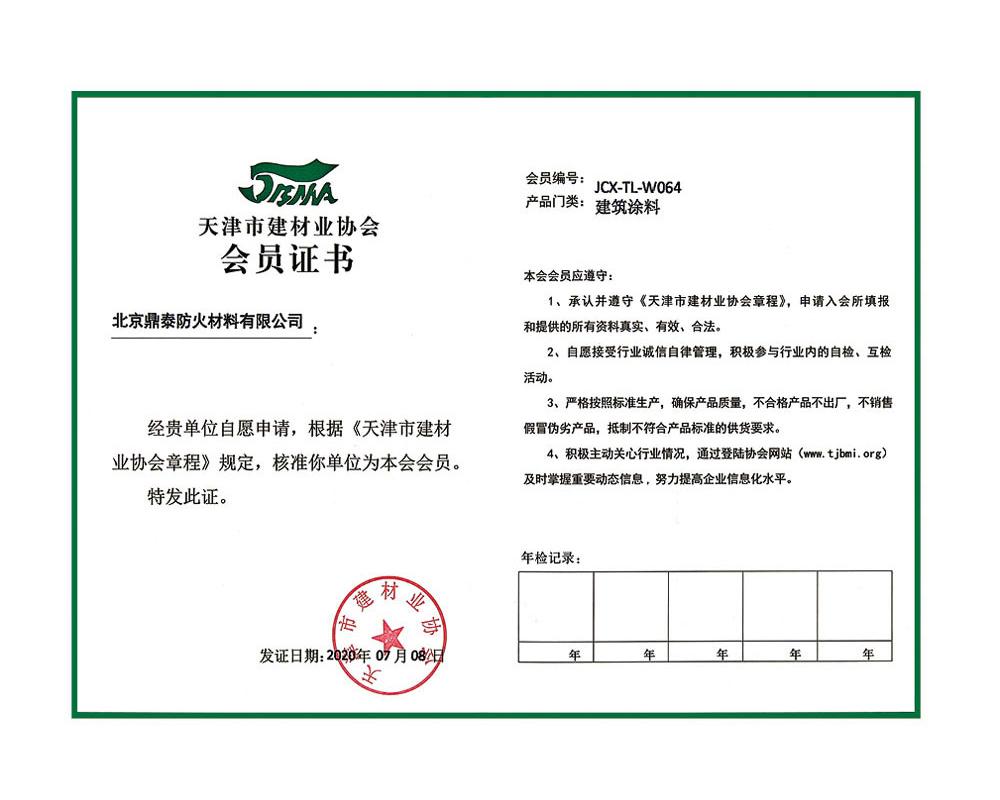 天津市建材业协会会员证书